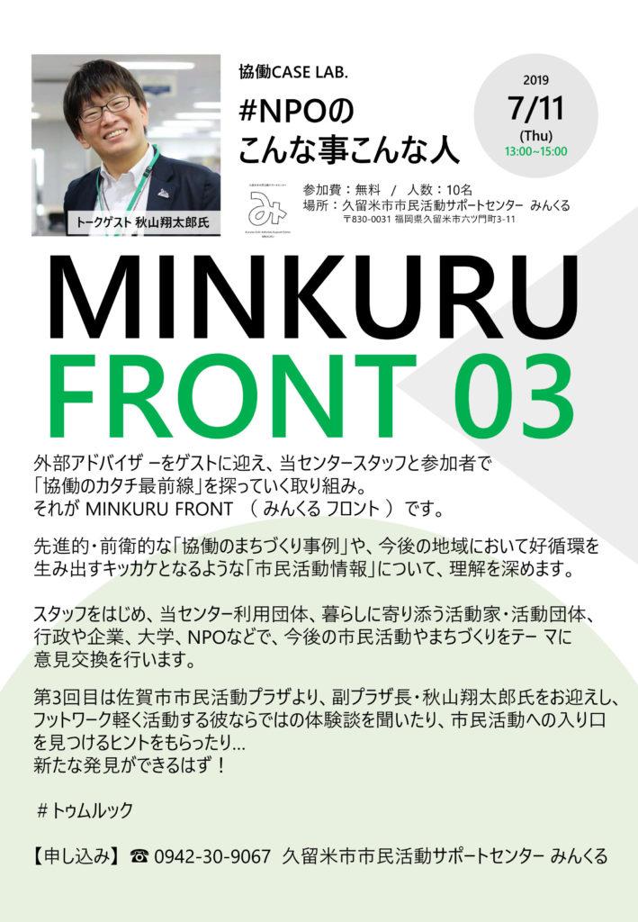 MINKURU FRONT 03